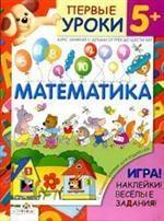 Скачать Математика. бесплатно Шестакова Г.