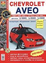 CHEVROLET AVEO 2003-2008 г. Эксплуатация, обслуживание и ремонт