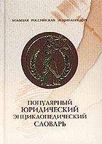 Популярный юридический энциклопедический словарь